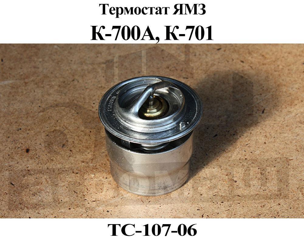 Термостат ЯМЗ
