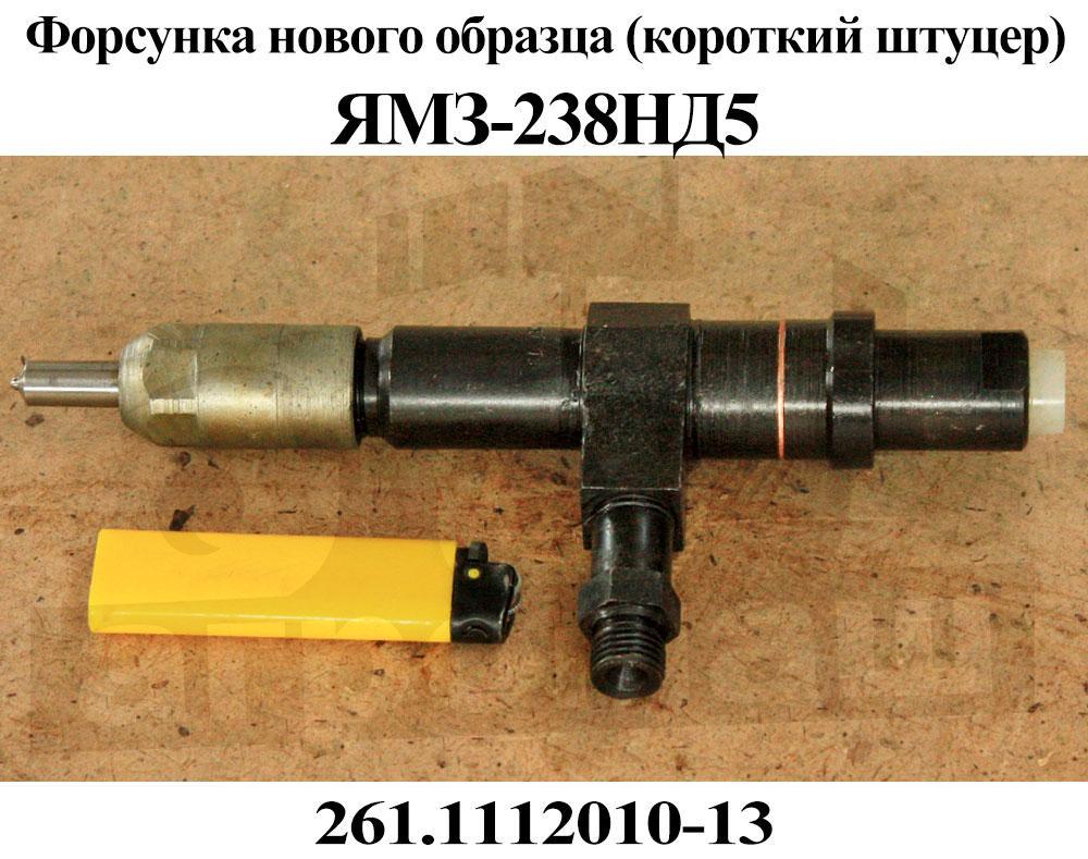 Форсунка двигателя ЯМЗ