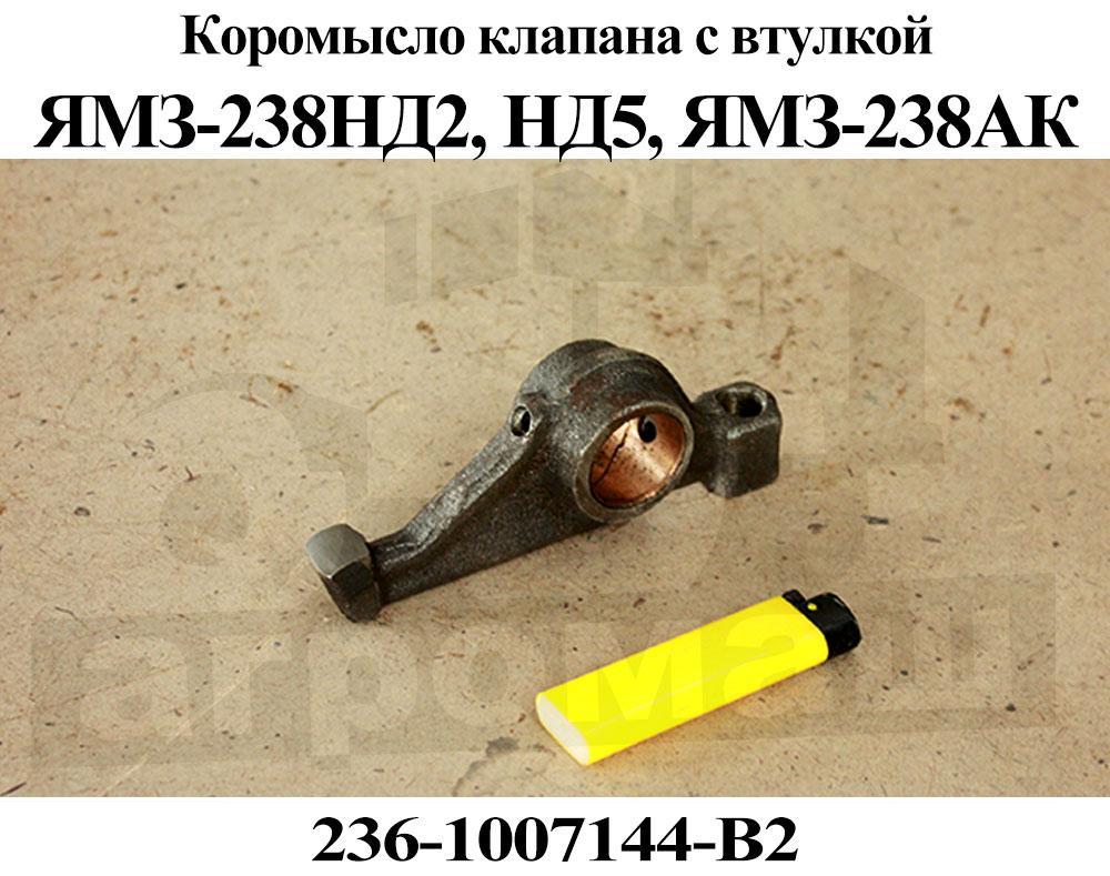 Коромысло клапана ЯМЗ-236