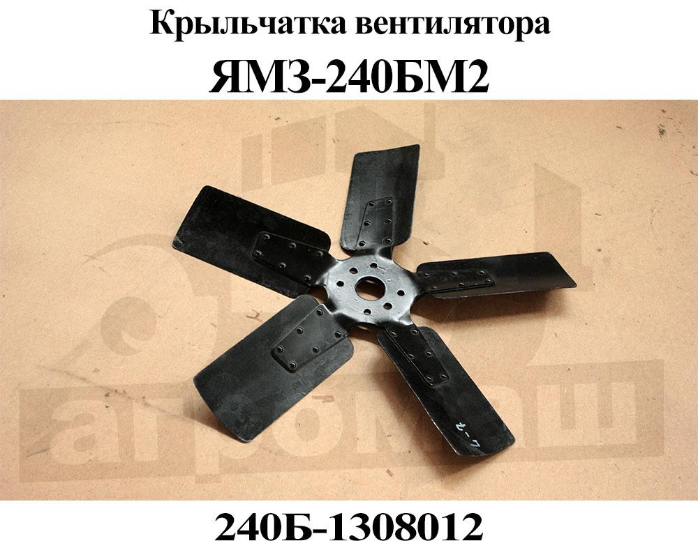 Крыльчатка вентилятора