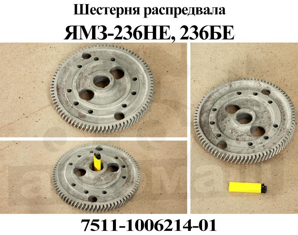 Шестерня распределительного вала ЯМЗ-236