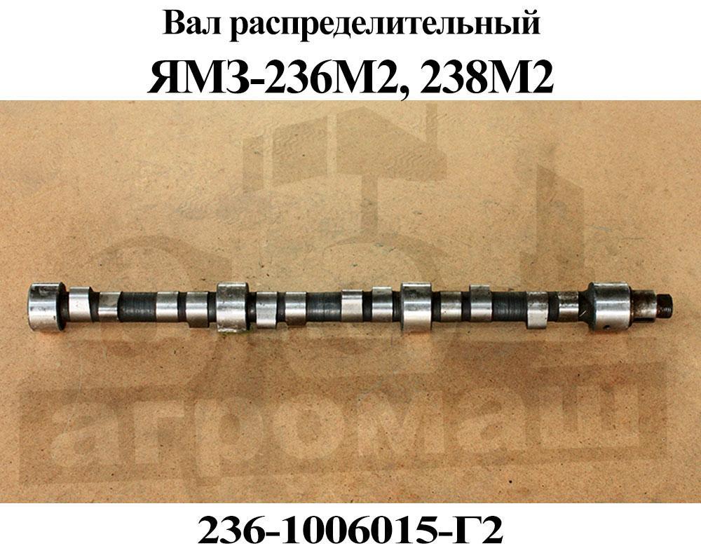 Распределительный вал двигателя ЯМЗ-236