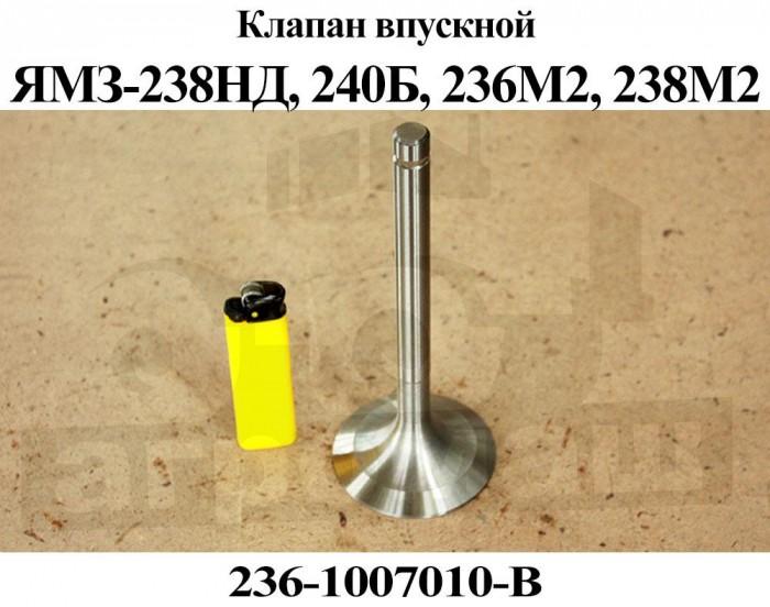 Клапан ЯМЗ-236
