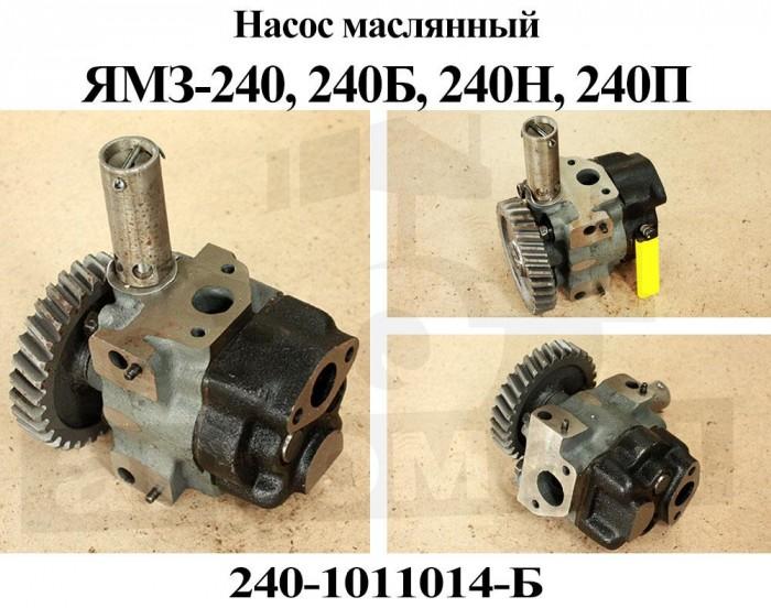 Масляный насос двигателя ЯМЗ