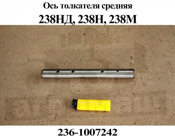 Ось толкателя ЯМЗ-236