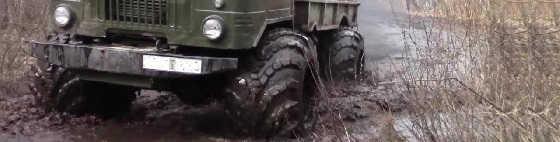газ 66 шишига на арочных колесах