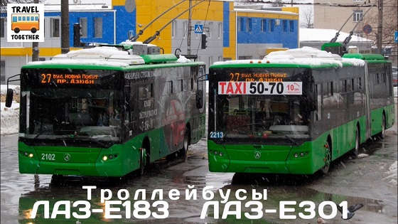 Троллейбусы ЛАЗ-Е183 и «ЛАЗ-Е301»