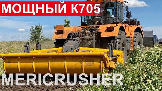 Трактор К705 Станислав с финским ротоватором MERICRUSHER MJHS 311STX
